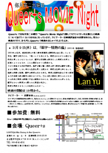 QueersMovieNight2016_41_情熱の嵐