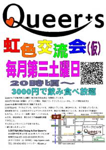 毎月第三土曜日・虹色交流会(仮)@Queer+s