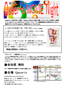 Queer+s MOVIE Night! 4月は「おこげ(1992年日本)」