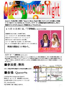 「下妻物語(2004年日本)」