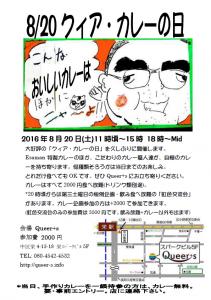 カレーの日with虹色交流会
