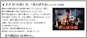 Queer+s MOVIE Night! 8月は「赤んぼ少女(2007年日本)」