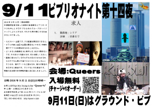 【9/11】ビブリオナイト第十四夜・911グラウンド・ビブ