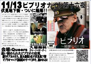 【11/3】ビブリオナイト第十六夜・伏見地下街・ついに陥落!!