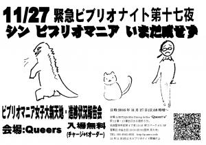 【11/27】ビブリオナイト第十七夜・新店舗進捗報告会(仮)