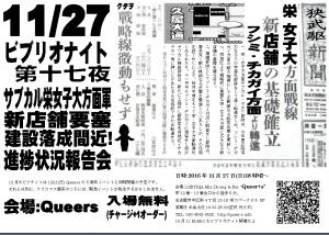 【11/27】ビブリオナイト第十七夜・新店舗進捗報告会