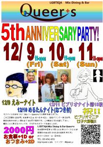 【12/9.10.11】Queer+s 5周年パーチー