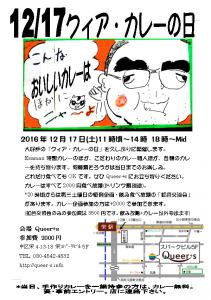 【12/17】クィア・カレーの日with虹色交流会