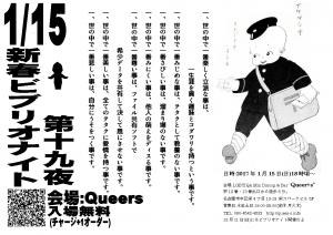 【1/15】新春ビブリオナイト第十九夜