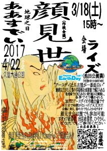 【3/18(土)】虹色地球交流会(付・アースデイ2017懇親会)