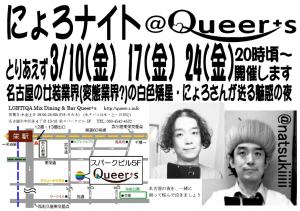 にょろナイト@Queer_s