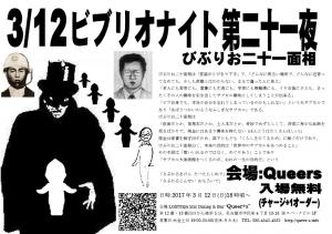 【3/12】ビブリオナイト第21夜・びぶりお二十一面相