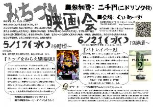 みちづれ映画会3-4
