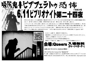 【6/11】ビブリオナイト第24夜・吸尻鬼ビブフェラトゥの恐怖