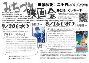 みちずれ映画会6-7