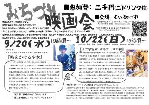 みちずれ映画会7-8