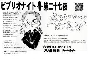 【9/10】ビブナイト第二十七夜・あほうつかいビブキュア