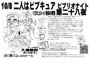 【10/8】ビブナイト第二十八夜・二人はビブキュア