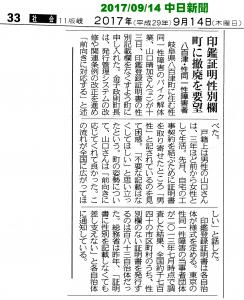 20170914_八百津申し入れ・中日新聞_日付あり