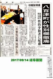 20170914_八百津申し入れ・岐阜新聞_日付あり