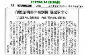 20170914_八百津申し入れ・朝日新聞_日付あり