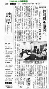 20170914_八百津申し入れ・毎日新聞_日付あり(JPG)
