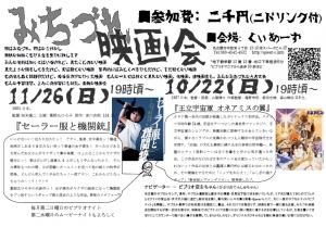 みちづれ映画会8-9