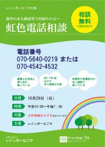 10/29虹色電話相談チラシ