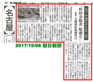 20171006 朝日新聞名古屋面 「性的少数者 配慮を」