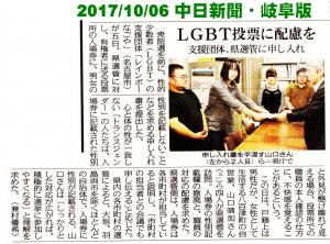 20171006_岐阜選管申し入れ・中日新聞_日付あり
