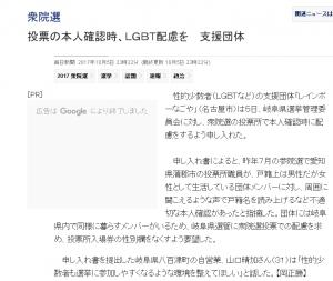 20171006_岐阜選管申し入れ・毎日新聞_WEB