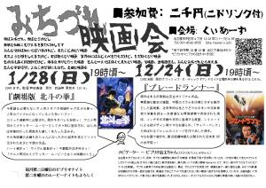 みちづれ映画会10-11