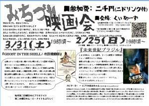 みちづれ映画会12-13