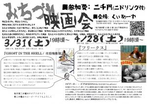 みちづれ映画会13-14