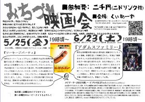 みちづれ映画会15-16