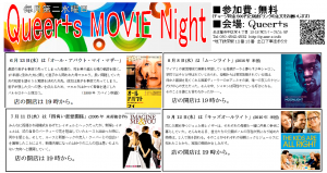 QueersMovieNight2018_69_71