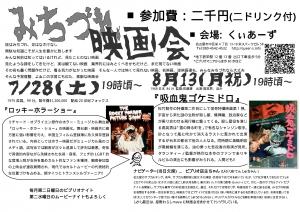 みちづれ映画会17-18