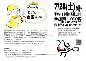 20180728_まったり台風かふぇ-1