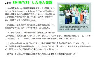 20180728_自民党前抗議行動(赤旗新聞)