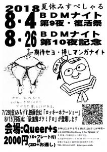 BDM9-10