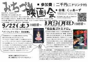 みちづれ映画会18-19