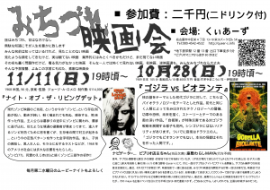 みちづれ映画会20-21-1