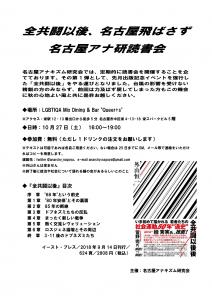 10.27読書会-1