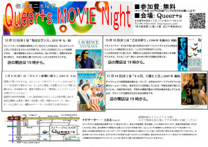 QueersMovieNight2018_73_76_10-1