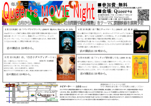 QueersMovieNight2019_77_80_2-5