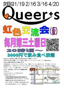 虹色交流会_201901-4