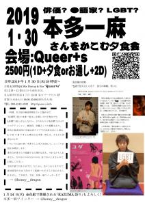 20190130_本多夕食会-1