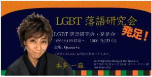 LGBT落語研究会・発足会-1