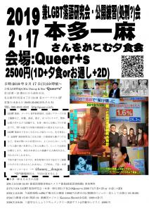 20190217_本多夕食会LGBT落研-1