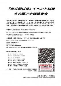 20190224第五回読書会